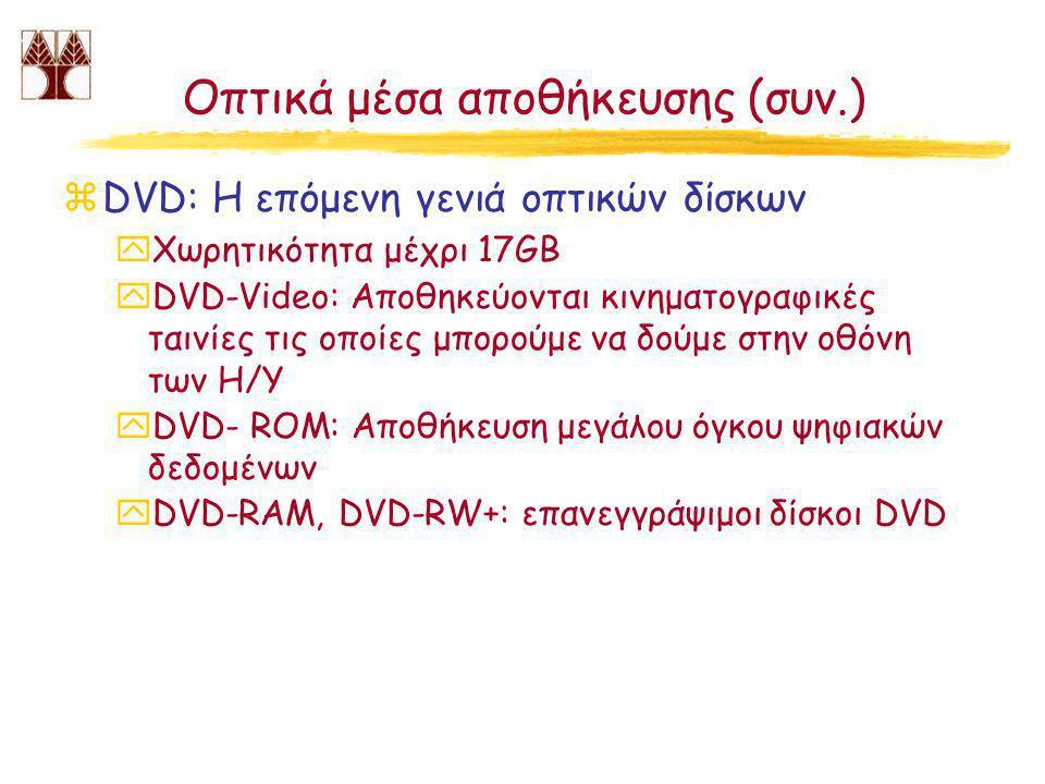 Οπτικά μέσα αποθήκευσης (συν.) zDVD: Η επόμενη γενιά οπτικών δίσκων yΧωρητικότητα μέχρι 17GB yDVD-Video: Αποθηκεύονται κινηματογραφικές ταινίες τις οποίες μπορούμε να δούμε στην οθόνη των Η/Υ yDVD- ROM: Αποθήκευση μεγάλου όγκου ψηφιακών δεδομένων yDVD-RAM, DVD-RW+: επανεγγράψιμοι δίσκοι DVD