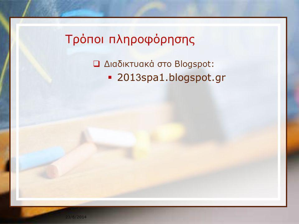 Τρόποι πληροφόρησης  Διαδικτυακά στο Blogspot:  201 3 spa1.blogspot.gr 23/6/2014
