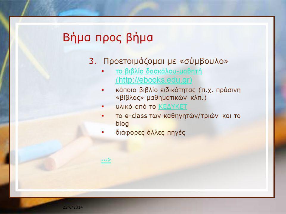 Βήμα προς βήμα 3.Προετοιμάζομαι με «σύμβουλο»  το βιβλίο δασκάλου-μαθητή ( http://ebooks.edu.gr) το βιβλίο δασκάλου-μαθητή ( http://ebooks.edu.gr) 