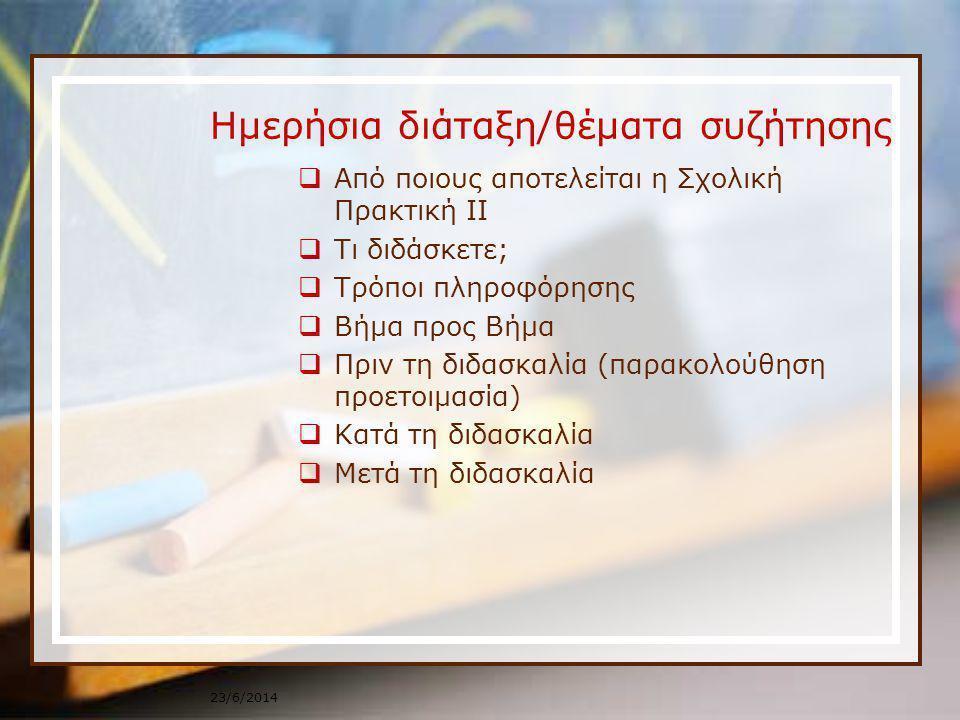 23/6/2014 Ημερήσια διάταξη/θέματα συζήτησης  Από ποιους αποτελείται η Σχολική Πρακτική ΙΙ  Τι διδάσκετε;  Τρόποι πληροφόρησης  Βήμα προς Βήμα  Πρ