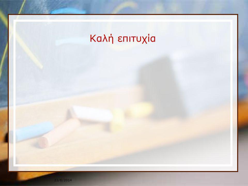 Καλή επιτυχία 23/6/2014