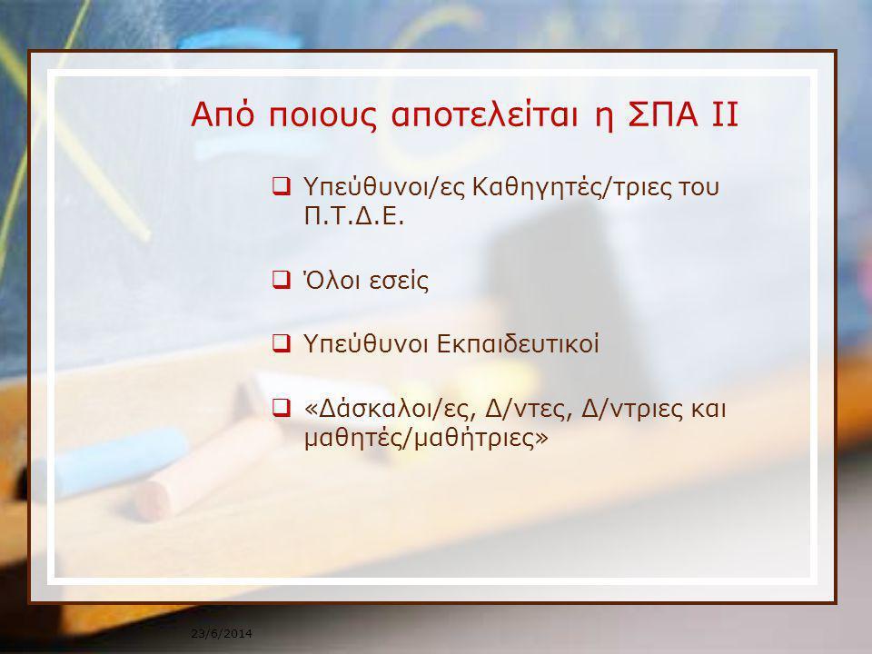23/6/2014 Από ποιους αποτελείται η ΣΠΑ ΙΙ  Υπεύθυνοι/ες Καθηγητές/τριες του Π.Τ.Δ.Ε.  Όλοι εσείς  Υπεύθυνοι Εκπαιδευτικοί  «Δάσκαλοι/ες, Δ/ντες, Δ