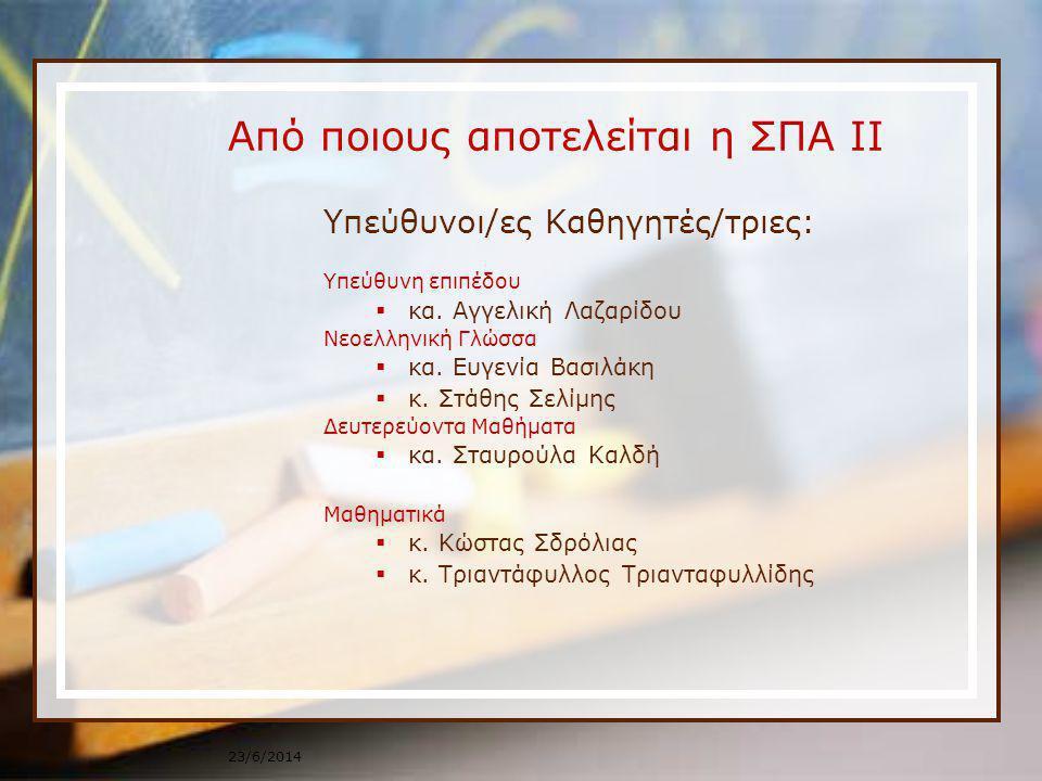 23/6/2014 Από ποιους αποτελείται η ΣΠΑ ΙΙ Υπεύθυνοι/ες Καθηγητές/τριες: Υπεύθυνη επιπέδου  κα. Αγγελική Λαζαρίδου Νεοελληνική Γλώσσα  κα. Ευγενία Βα