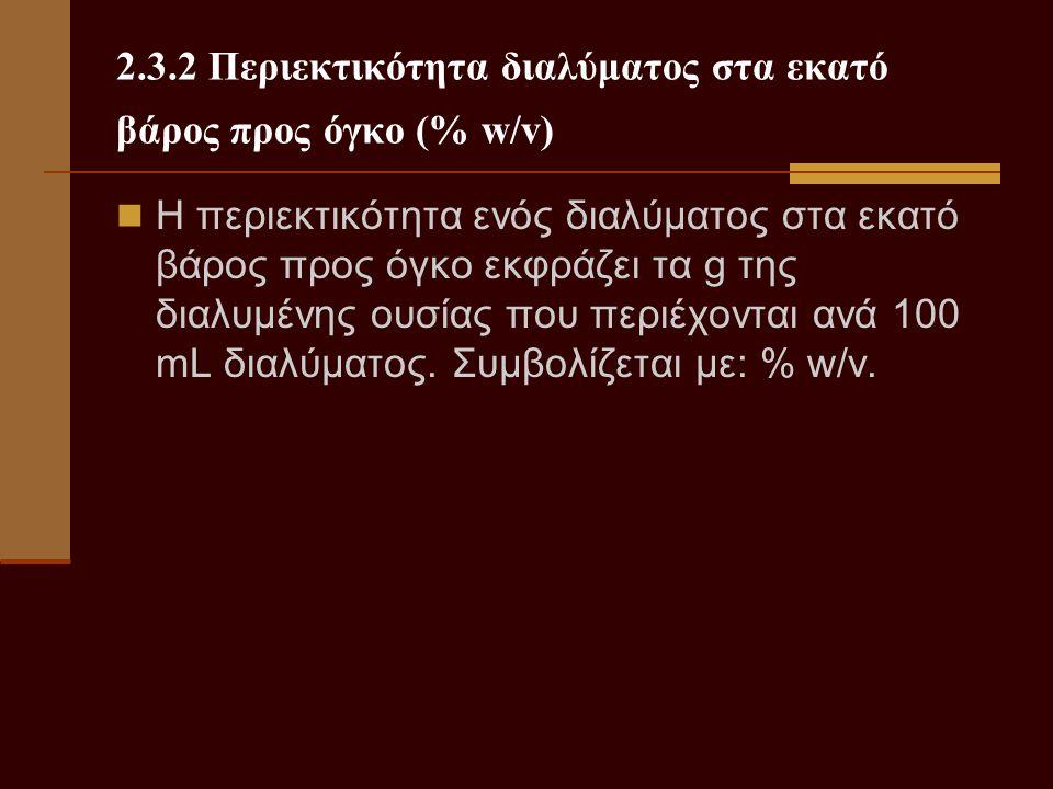 1.Τι σημαίνει η έκφραση: «υδατικό διάλυμα γλυκόζης 15% w/w»; 2.