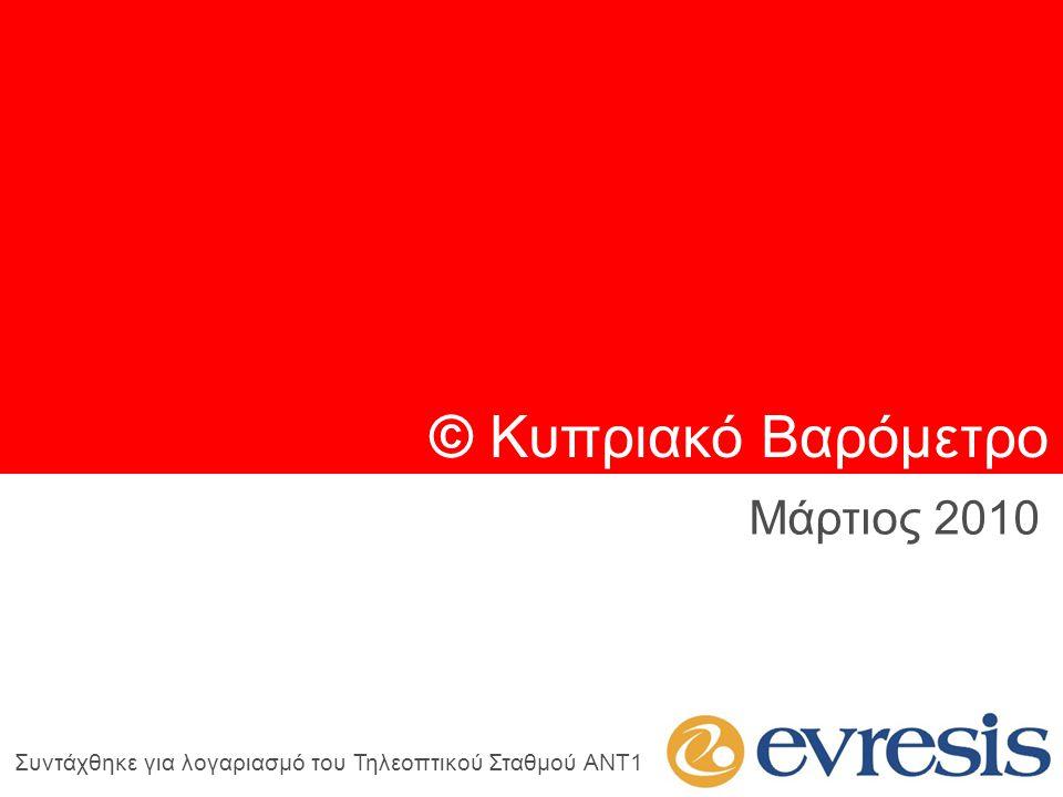 Μάρτιος 2010 © Κυπριακό Βαρόμετρο Συντάχθηκε για λογαριασμό του Τηλεοπτικού Σταθμού ΑΝΤ1