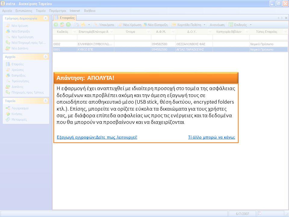 Απάντηση: ΑΠΟΛΥΤΑ! Η εφαρμογή έχει αναπτυχθεί με ιδιαίτερη προσοχή στο τομέα της ασφάλειας δεδομένων και προβλέπει ακόμη και την άμεση εξαγωγή τους σε