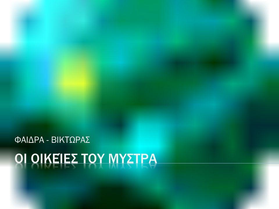 ΦΑΙΔΡΑ - ΒΙΚΤΩΡΑΣ