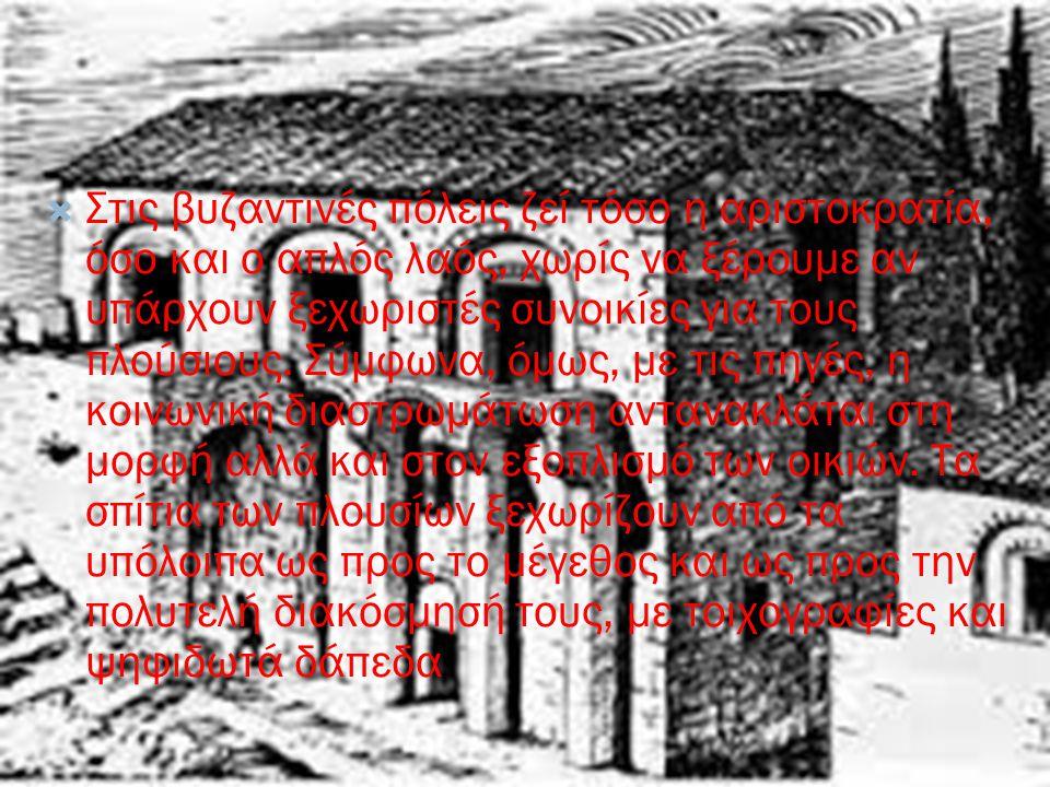  Οι περιοχές κατοικίας καταλαμβάνουν μεγάλη έκταση μέσα στις βυζαντινές πόλεις. Οι οικίες βρίσκονται άλλοτε κοντά η μία στην άλλη και άλλοτε διάσπαρτ