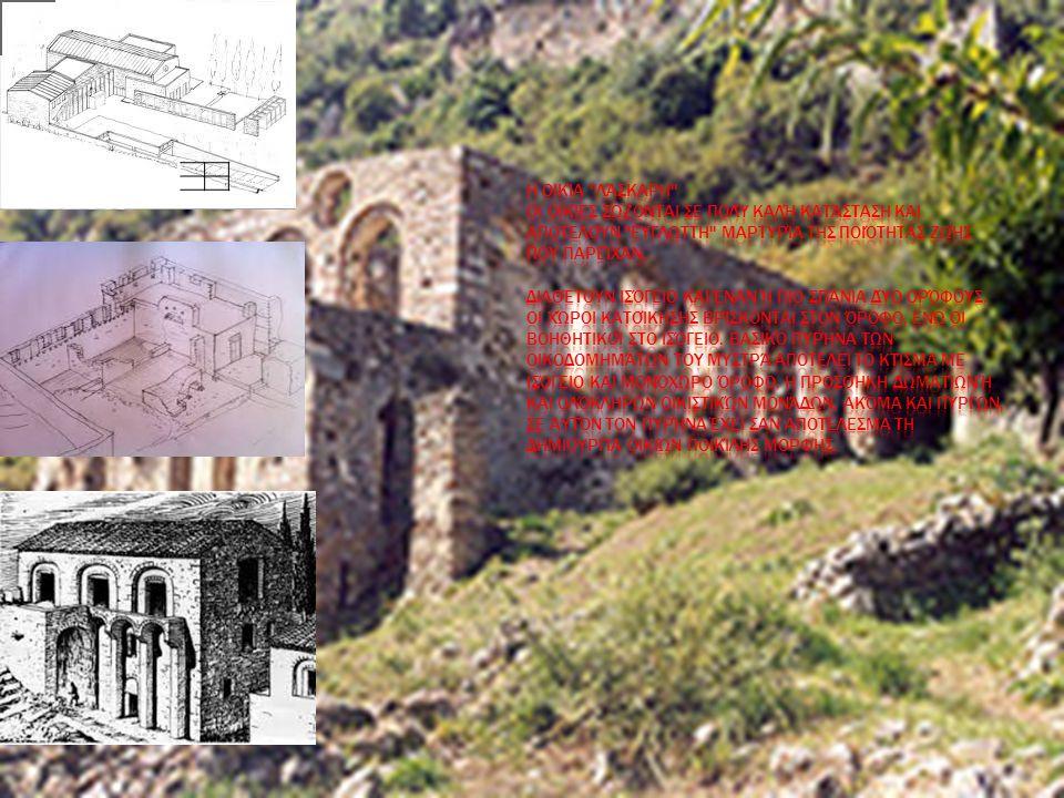  Στις βυζαντινές πόλεις ζεί τόσο η αριστοκρατία, όσο και ο απλός λαός, χωρίς να ξέρουμε αν υπάρχουν ξεχωριστές συνοικίες για τους πλούσιους. Σύμφωνα,