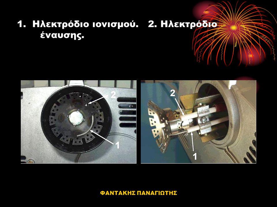 ΦΑΝΤΑΚΗΣ ΠΑΝΑΓΙΩΤΗΣ 1. Ηλεκτρονικό καύσης. 2. Ηλεκτρόδιο ιονισμού. 3. Πορσελάνη ηλεκτροδίου. 4. Βαλβίδα αερίου.