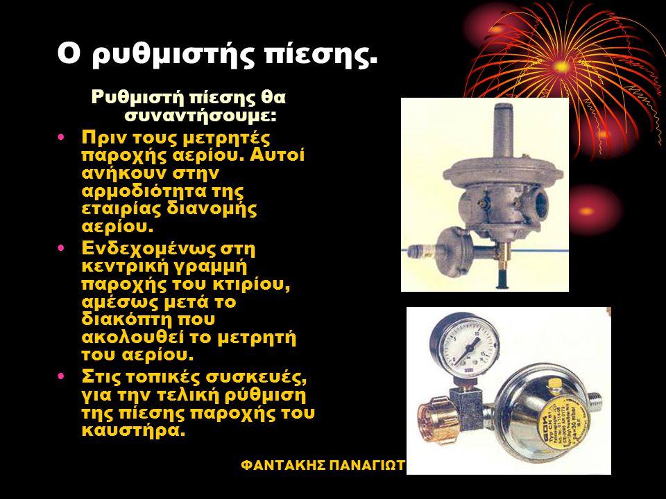 ΦΑΝΤΑΚΗΣ ΠΑΝΑΓΙΩΤΗΣ ΦΙΛΤΡΟ ΑΕΡΙΟΥ Τοποθετείται αμέσως μετά το διακόπτη παροχής αερίου. 1. Φίλτρο. 2. Κέλυφος. 3. Κάλυμμα. Τα υλικά που χρησιμοποιούντα