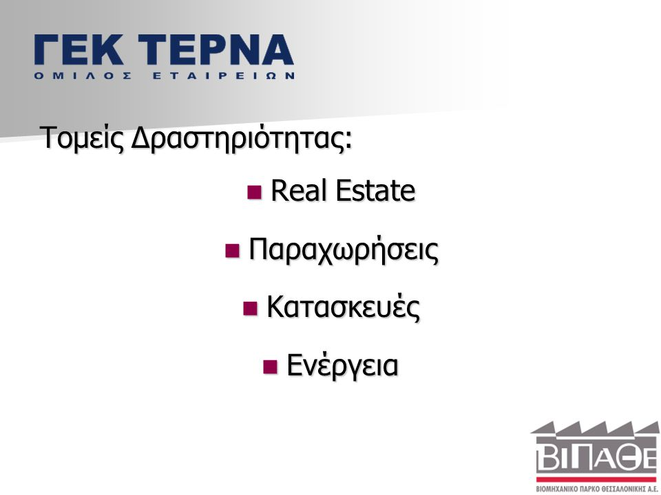 Τομείς Δραστηριότητας:  Real Estate  Παραχωρήσεις  Κατασκευές  Ενέργεια