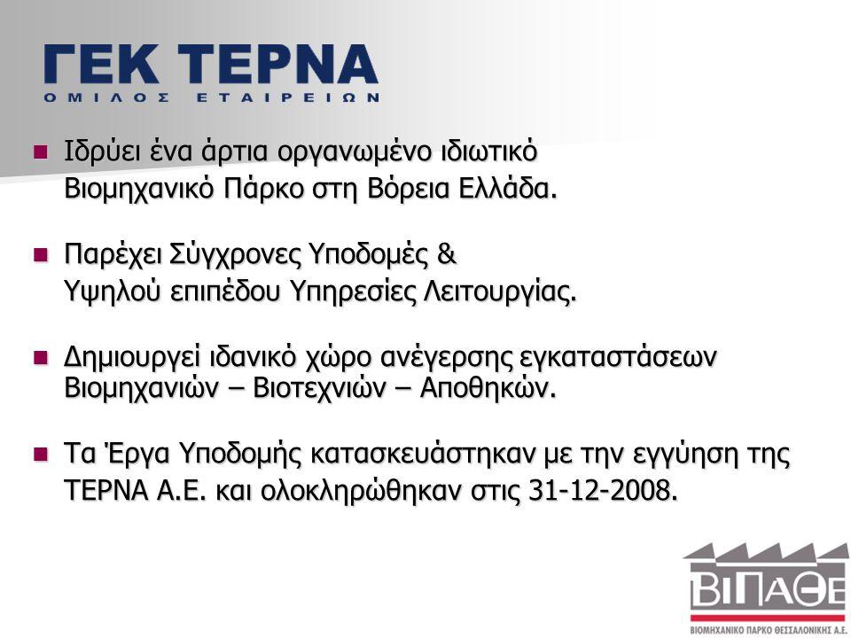  Ιδρύει ένα άρτια οργανωμένο ιδιωτικό Βιομηχανικό Πάρκο στη Βόρεια Ελλάδα.