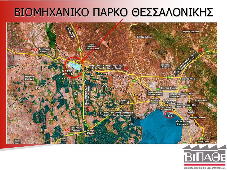  Ιδρύει ένα άρτια οργανωμένο ιδιωτικό Βιομηχανικό Πάρκο στη Βόρεια Ελλάδα.  Παρέχει Σύγχρονες Υποδομές & Υψηλού επιπέδου Υπηρεσίες Λειτουργίας.  Δη