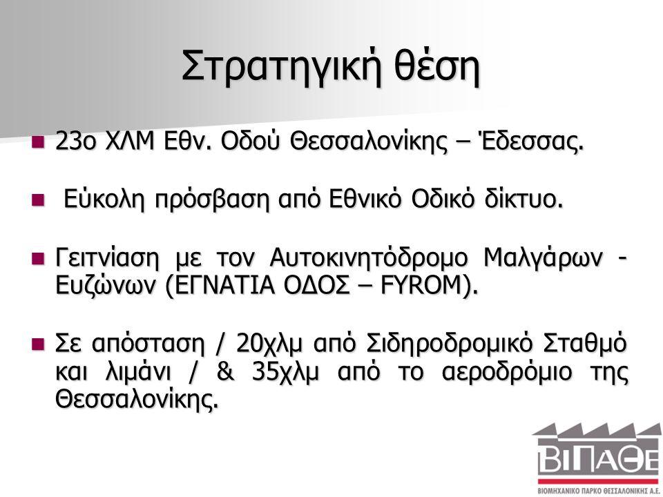 Στρατηγική θέση  23ο ΧΛΜ Εθν.Οδού Θεσσαλονίκης – Έδεσσας.
