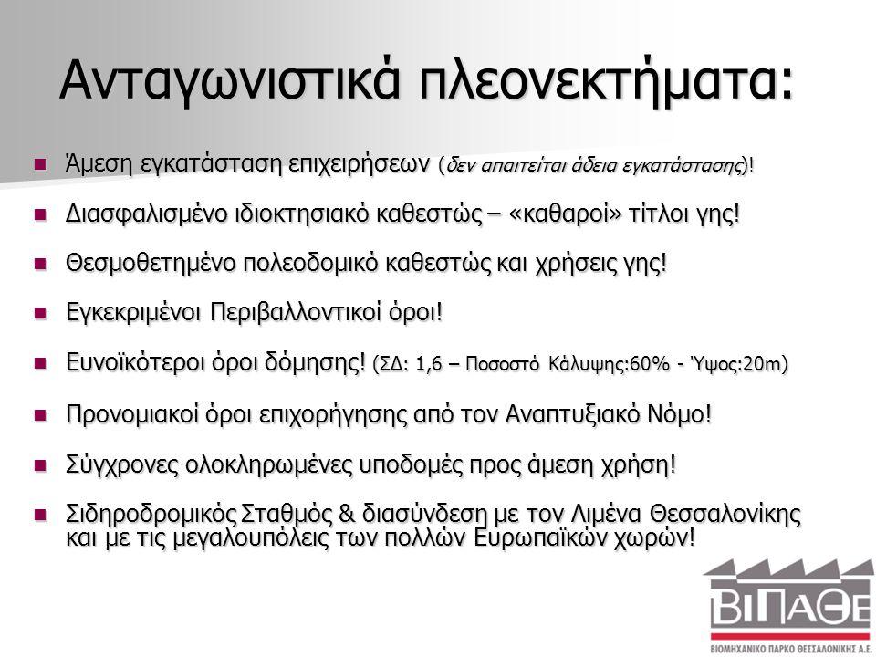 Στρατηγική θέση  23ο ΧΛΜ Εθν. Οδού Θεσσαλονίκης – Έδεσσας.  Εύκολη πρόσβαση από Εθνικό Οδικό δίκτυο.  Γειτνίαση με τον Αυτοκινητόδρομο Μαλγάρων - Ε