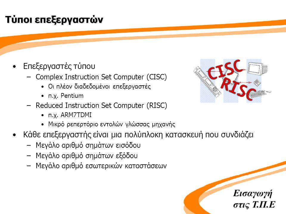 Τύποι επεξεργαστών •Επεξεργαστές τύπου –Complex Instruction Set Computer (CISC) •Οι πλέον διαδεδομένοι επεξεργαστές •π.χ.