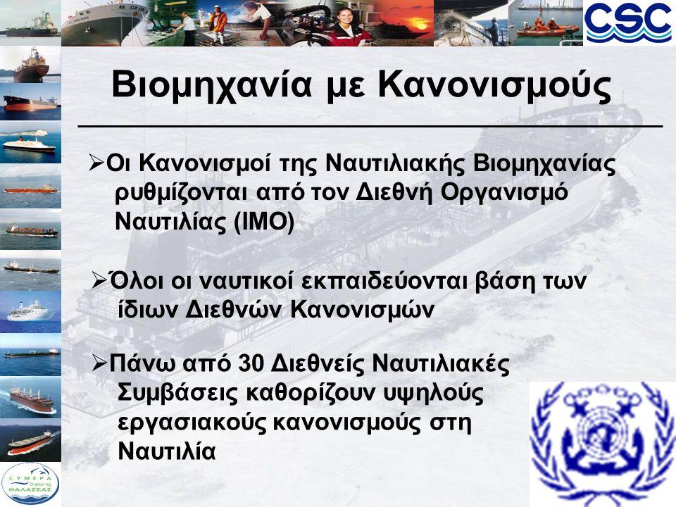 Κυπριακή Ναυτιλία  4000 Υπάλληλοι, 3000 από Μέλη του ΚΝΣ  40,000 Ναυτικοί  4% ΑΕΠ, £300 εκατομμύρια (2006);  Λειτουργεί χωρίς κρατικές επενδύσεις  Δραστηριοποιείται ανά το παγκόσμιο  ΚΥΠΡΟΣ:  10ος Μεγαλύτερος Στόλος στον Κόσμο  3ος Μεγαλύτερος Στόλος στην Ευρώπη  ΛΕΜΕΣΟΣ: Μεγαλύτερο Κέντρο Πλοιοδιαχείριση ς στον Κόσμο