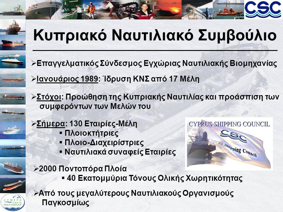 Κυπριακός Σύνδεσμος Προστασίας Θαλάσσιου Περιβάλλοντος (CYMEPA)  Αυτόνομος μη-κυβερνητικός οργανισμός  Ιδρύθηκε το 1992  Φιλανθρωπικό Ίδρυμα  Μέλος του Ιδρύματος Περιβαλλοντικής Εκπαίδευσης  Περιβαλλοντική Εκπαίδευση και Πληροφόρηση  Μόνιμο Προσωπικό