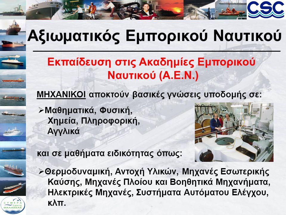 Ακαδημίες Εμπορικού Ναυτικού (Α.Ε.Ν.) Αξιωματικός Εμπορικού Ναυτικού Ακαδημίες Εμπορικού Ναυτικού (Α.Ε.Ν.) Ειδικότητα ΠλοίαρχοιΜηχανικοί Ασπρόπυργου (Ασπρόπυργος) ☼☼ Μακεδονίας (Νέα Μηχανιώνα) ☼☼ Κρήτης (Χανιά) ☼☼ Ύδρας (Ύδρα) ☼ Κύμης (Κύμη) ☼ Σύρου (Σύρος) ☼ Οινουσσών (Οινούσσες) ☼ Ιονίων Νήσων (Αργοστόλι) ☼ Ηπείρου (Πρέβεζα) ☼ Χίου (Χίος) ☼