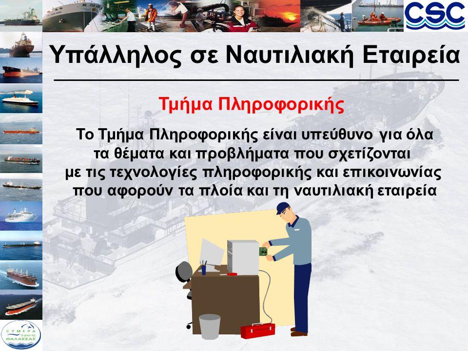 Τμήμα Ασφάλειας & Ποιότητας Το Τμήμα Ασφάλειας και Ποιότητας είναι υπεύθυνο για την προετοιμασία, έλεγχο, επιθεώρηση και παρακολούθηση της σωστής εφαρμογής του συστήματος ασφάλειας και ποιότητας της ναυτιλιακής εταιρείας και του στόλου της Υπάλληλος σε Ναυτιλιακή Εταιρεία