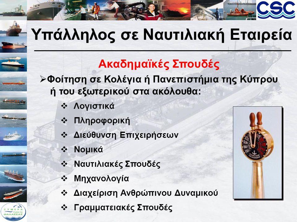 Σύνδεσμος Εγκεκριμένων Ναυλομεσιτών (Παράρτημα Κύπρου)  Διεθνής αναγνωρισμένος επαγγελματικός οργανισμός της Ναυτιλίας  Παρέχει την ιδιότητα εγκεκριμένου μέλους  Επαγγελματικές εξετάσεις  Εκπαιδευτικό Πρόγραμμα TutorShip  Εκπαιδευτικό Πρόγραμμα Understanding Shipping  Σύνδεσμος ιδρύθηκε το 1911  Παράρτημα Κύπρου ιδρύθηκε το 1996  Απόφοιτους λυκείου και υπάλληλους εταιρειών