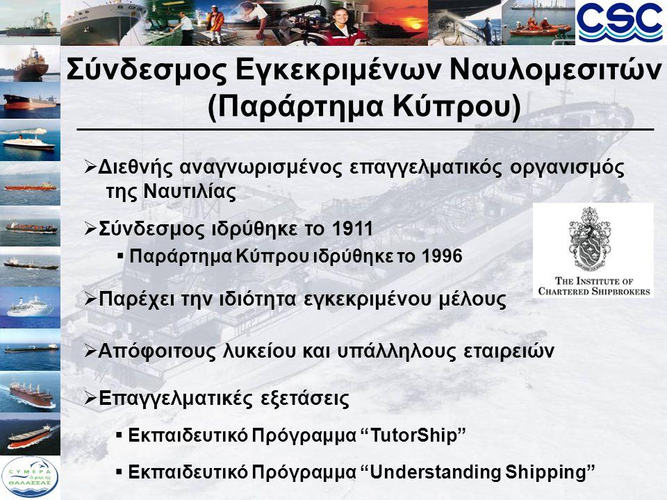 Καριέρα στη Ναυτιλία Ενδιαφέρεσαι; Τι πρέπει να κανείς μετά; Επικοινώνησε με το Κυπριακό Ναυτιλιακό Συμβούλιο Τηλ: +357-25360717 Φαξ: +357-25358642 Διεύθυνση: City Chambers, 1ός Όροφος, Ρήγα Φεραίου 6, Τ.