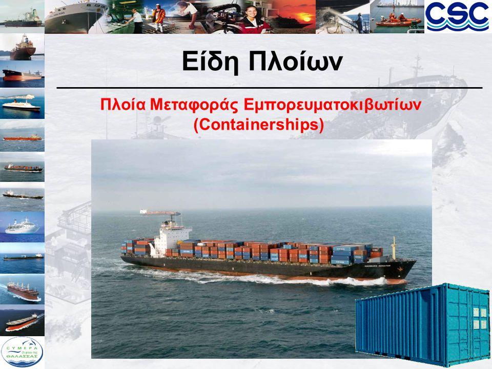 Είδη Πλοίων Φορτηγά Πλοία (Bulk Carriers)