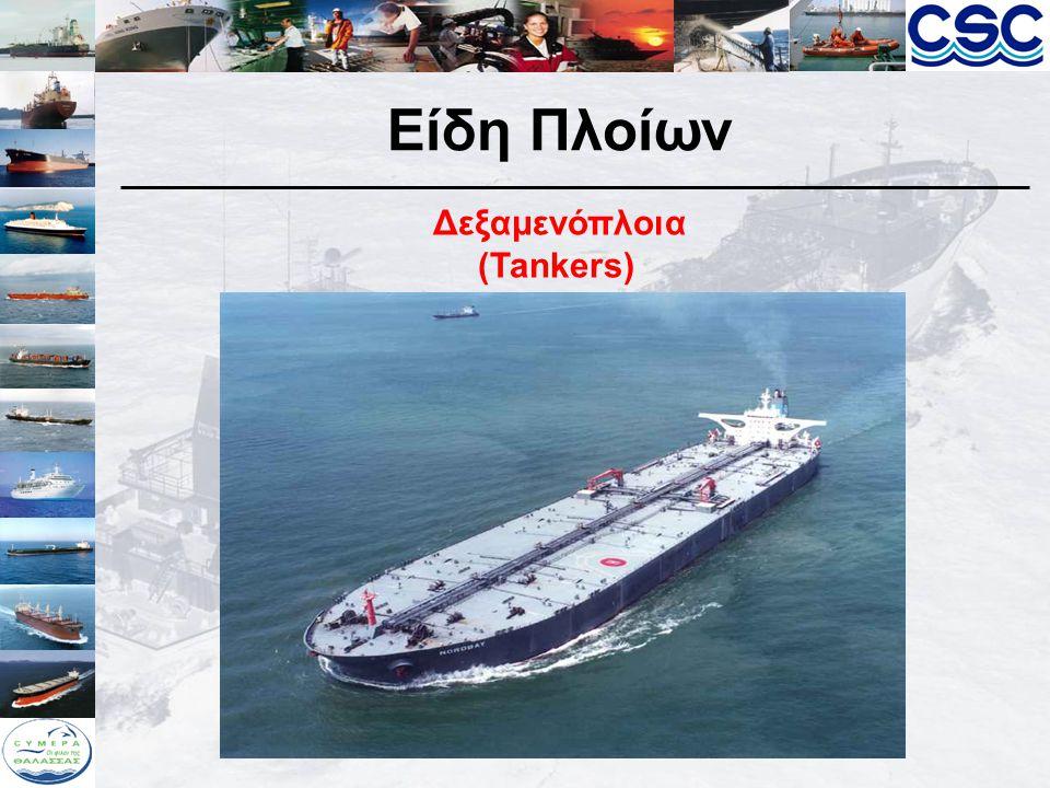 Είδη Πλοίων Κρουαζιερόπλοια (Cruise Ships)