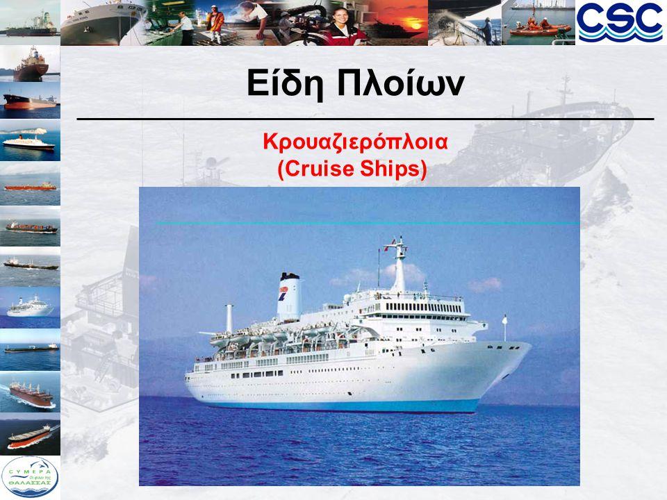Είδη Πλοίων Αλλά Πλοία Ρυμουλκό Οχηματαγωγό Πλοίο Μεταφοράς Υγραερίου