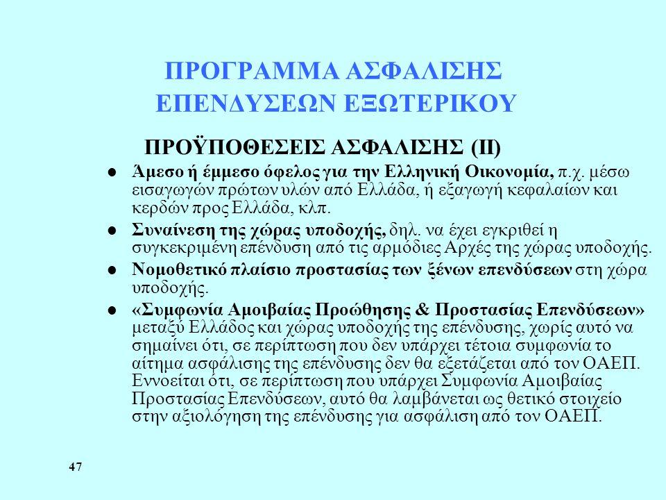 47 ΠΡΟΓΡΑΜΜΑ ΑΣΦΑΛΙΣΗΣ ΕΠΕΝΔΥΣΕΩΝ ΕΞΩΤΕΡΙΚΟΥ l Άμεσο ή έμμεσο όφελος για την Ελληνική Οικονομία, π.χ. μέσω εισαγωγών πρώτων υλών από Ελλάδα, ή εξαγωγή