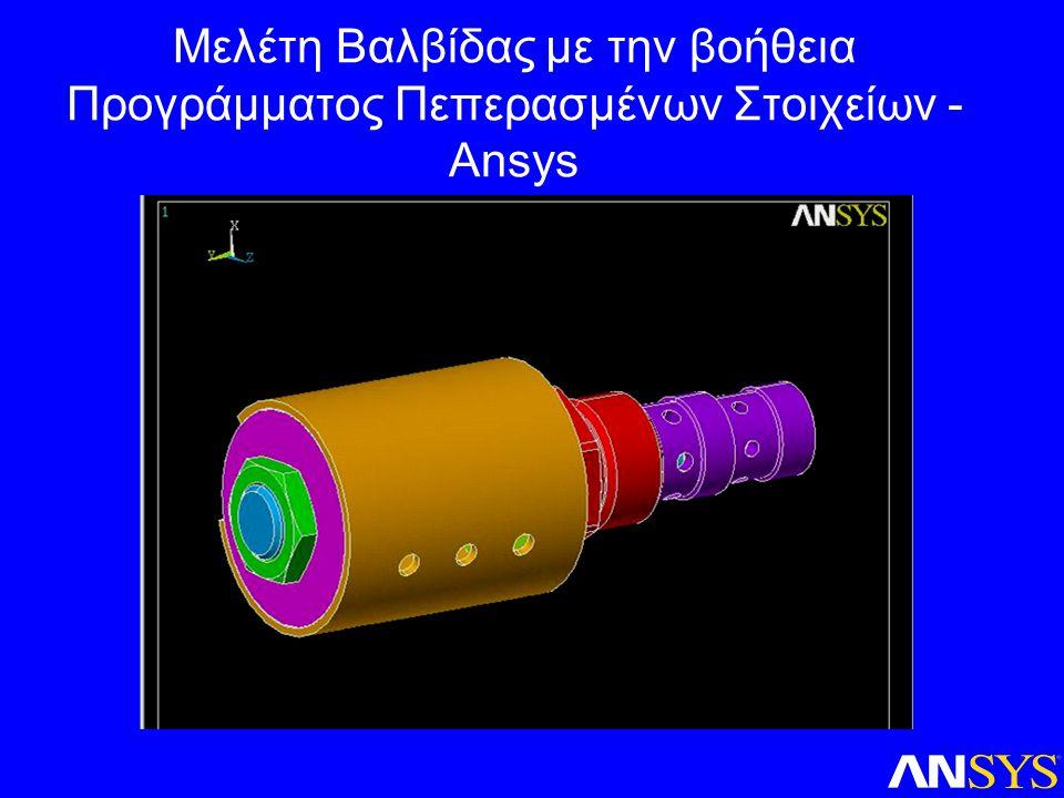 Μελέτη Βαλβίδας με την βοήθεια Προγράμματος Πεπερασμένων Στοιχείων - Ansys