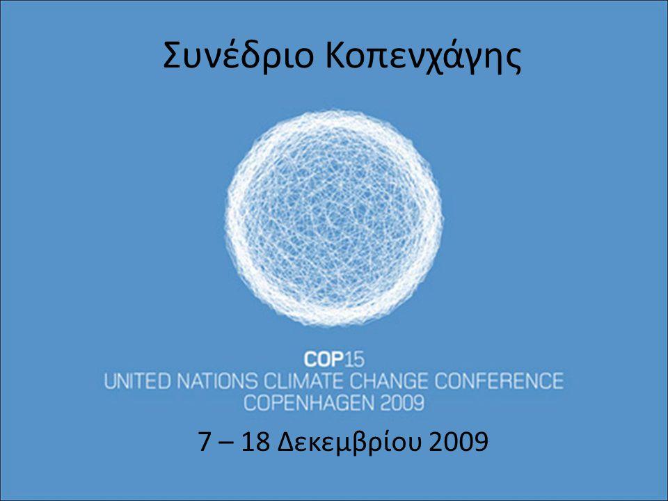 Τι είναι η UNFCCC Η κλιματική αλλαγή είναι ένα φαινόμενο με παγκόσμιες διαστάσεις.