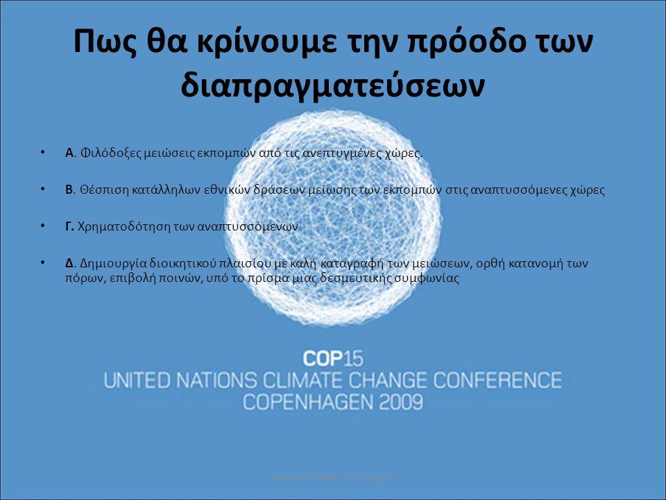 Πως θα κρίνουμε την πρόοδο των διαπραγματεύσεων • Α. Φιλόδοξες μειώσεις εκπομπών από τις ανεπτυγμένες χώρες. • Β. Θέσπιση κατάλληλων εθνικών δράσεων μ