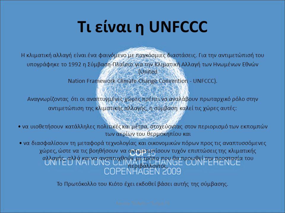 Τι είναι η UNFCCC Η κλιματική αλλαγή είναι ένα φαινόμενο με παγκόσμιες διαστάσεις. Για την αντιμετώπισή του υπογράφηκε το 1992 η Σύμβαση-Πλαίσιο για τ