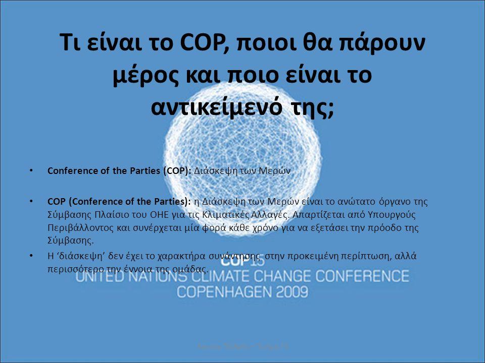 Τι είναι το COP, ποιοι θα πάρουν μέρος και ποιο είναι το αντικείμενό της; • Conference of the Parties (COP): Διάσκεψη των Μερών • COP (Conference of t