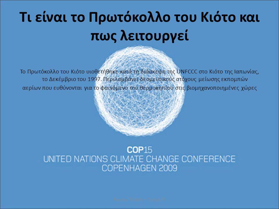 Ποια είναι τα ακανθώδη ζητήματα και τα επικίνδυνα παραθυράκια για την Κοπεγχάγη; Τα βασικά σημεία τριβής στις μέχρι σήμερα διαπραγματεύσεις είναι: • Η μείωση των εκπομπών αερίων του θερμοκηπίου από τα ανεπτυγμένα κράτη • Η χρηματοδότηση των αναπτυσσόμενων κρατών από τα ανεπτυγμένα για δράσεις μετριασμού, προσαρμογής και τερματισμού της αποδάσωσης • Η νομική φύση της συμφωνίας της Κοπεγχάγης • Ο καυτός αέρας Λουκία Τζελέπη – Τμήμα Γ5