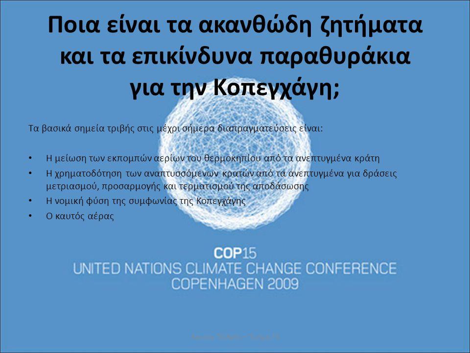 Ποια είναι τα σενάρια για το περιεχόμενο της συμφωνίας; Μια καλή συμφωνία πρέπει να περιέχει απαραιτήτως όσα έχουν περιγραφεί στην πρόταση των ΜΚΟ για τη νέα συνθήκη της Κοπεγχάγης, καθώς μόνο έτσι θα υπάρξουν σημαντικές πιθανότητες να αποφύγουμε τα χειρότερα.