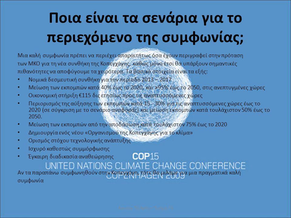 Ποια είναι τα σενάρια για το περιεχόμενο της συμφωνίας; Μια καλή συμφωνία πρέπει να περιέχει απαραιτήτως όσα έχουν περιγραφεί στην πρόταση των ΜΚΟ για
