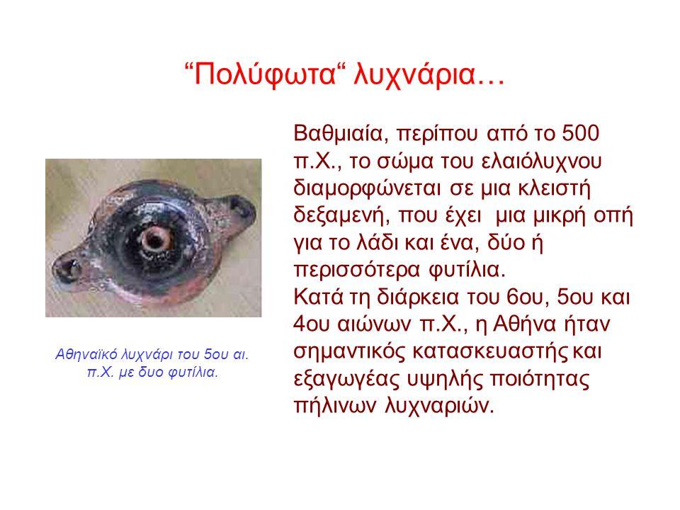 Βαθμιαία, περίπου από το 500 π.Χ., το σώμα του ελαιόλυχνου διαμορφώνεται σε μια κλειστή δεξαμενή, που έχει μια μικρή οπή για το λάδι και ένα, δύο ή περισσότερα φυτίλια.