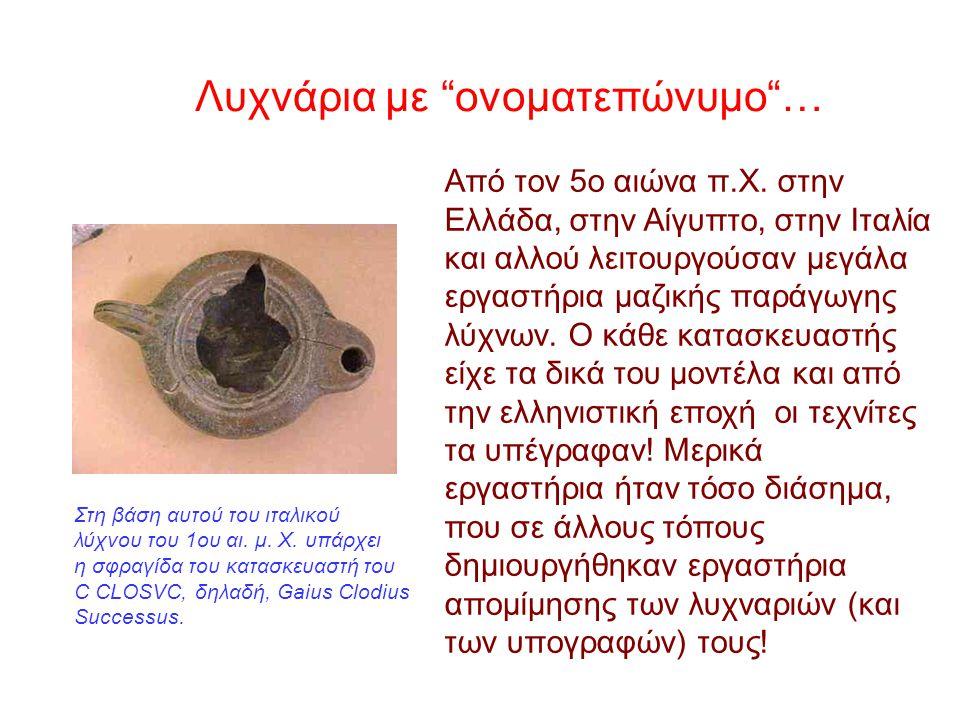 """Λυχνάρια με """"ονοματεπώνυμο""""… Από τον 5ο αιώνα π.Χ. στην Ελλάδα, στην Αίγυπτο, στην Ιταλία και αλλού λειτουργούσαν μεγάλα εργαστήρια μαζικής παράγωγης"""