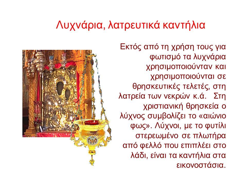 Εκτός από τη χρήση τους για φωτισμό τα λυχνάρια χρησιμοποιούνταν και χρησιμοποιούνται σε θρησκευτικές τελετές, στη λατρεία των νεκρών κ.ά.