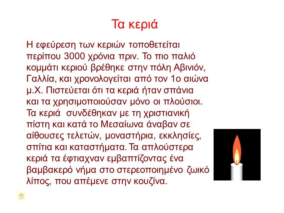 Η εφεύρεση των κεριών τοποθετείται περίπου 3000 χρόνια πριν. Το πιο παλιό κομμάτι κεριού βρέθηκε στην πόλη Αβινιόν, Γαλλία, και χρονολογείται από τον