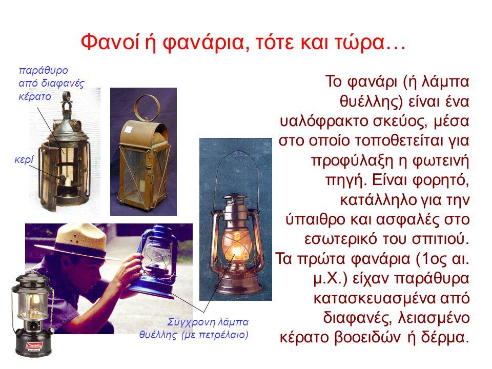 Φανοί ή φανάρια, τότε και τώρα… Το φανάρι (ή λάμπα θυέλλης) είναι ένα υαλόφρακτο σκεύος, μέσα στο οποίο τοποθετείται για προφύλαξη η φωτεινή πηγή. Είν