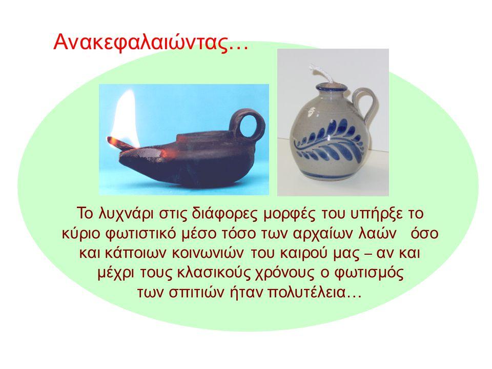 Το λυχνάρι στις διάφορες μορφές του υπήρξε το κύριο φωτιστικό μέσο τόσο των αρχαίων λαών όσο και κάποιων κοινωνιών του καιρού μας – αν και μέχρι τους