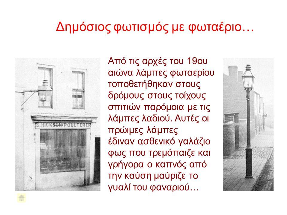 Δημόσιος φωτισμός με φωταέριο… Από τις αρχές του 19ου αιώνα λάμπες φωταερίου τοποθετήθηκαν στους δρόμους στους τοίχους σπιτιών παρόμοια με τις λάμπες