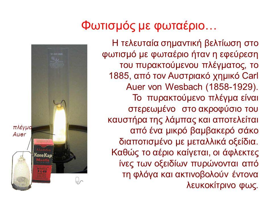 Η τελευταία σημαντική βελτίωση στο φωτισμό με φωταέριο ήταν η εφεύρεση του πυρακτούμενου πλέγματος, το 1885, από τον Αυστριακό χημικό Carl Auer von Wesbach (1858-1929).