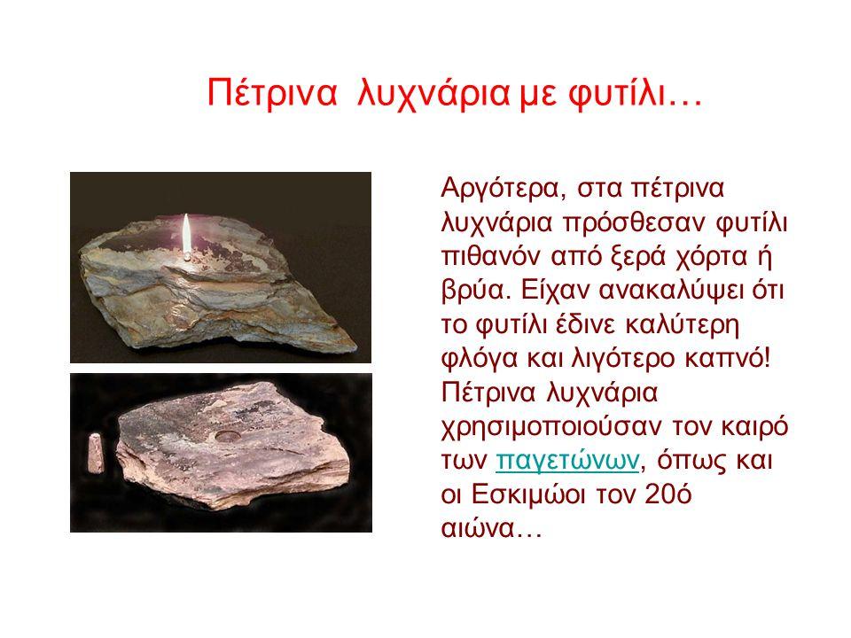 Στις Κυκλάδες, 10 000 χρόνια πριν, υπήρχαν λυχνάρια σε λευκό μάρμαρο, που έχουν το σχήμα καντηλιού.