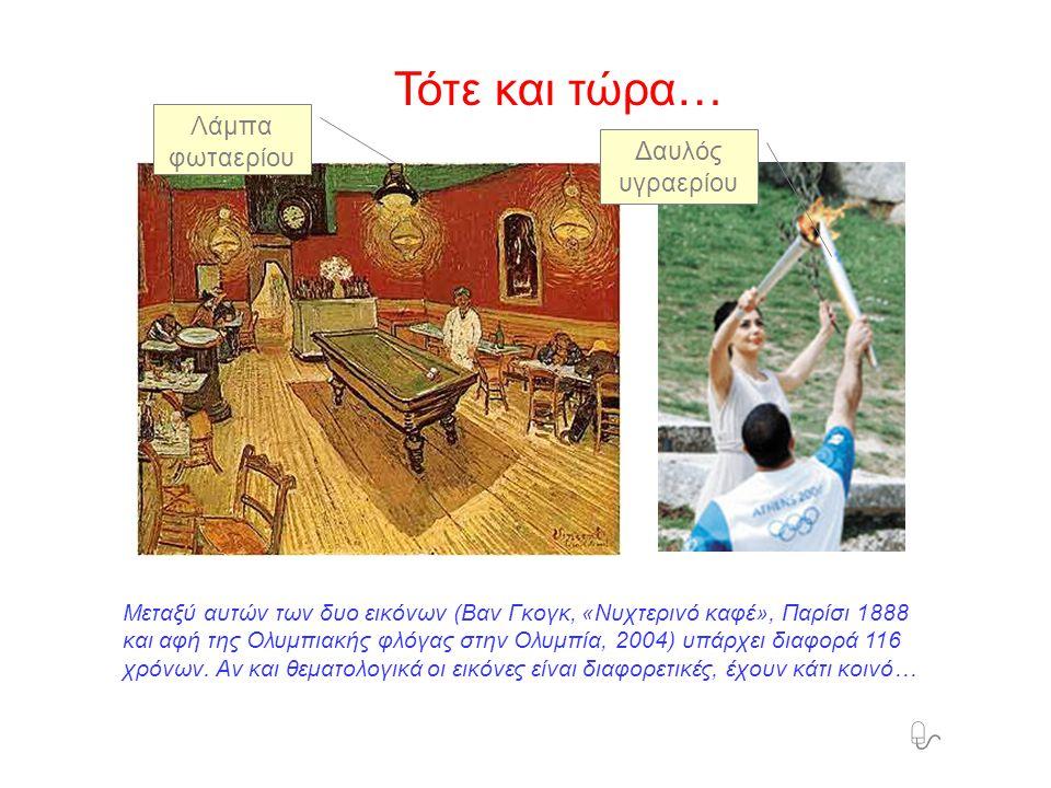 Μεταξύ αυτών των δυο εικόνων (Βαν Γκογκ, «Νυχτερινό καφέ», Παρίσι 1888 και αφή της Ολυμπιακής φλόγας στην Ολυμπία, 2004) υπάρχει διαφορά 116 χρόνων. Α