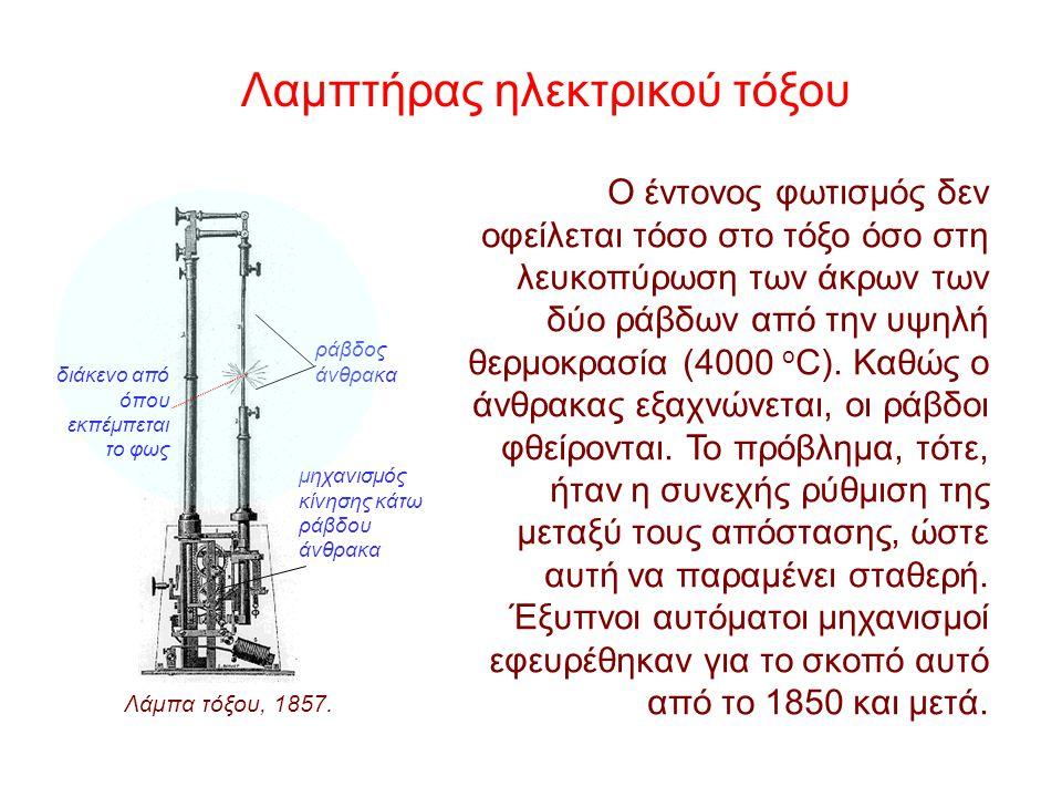 Λάμπα τόξου, 1857. Λαμπτήρας ηλεκτρικού τόξου Ο έντονος φωτισμός δεν οφείλεται τόσο στο τόξο όσο στη λευκοπύρωση των άκρων των δύο ράβδων από την υψηλ